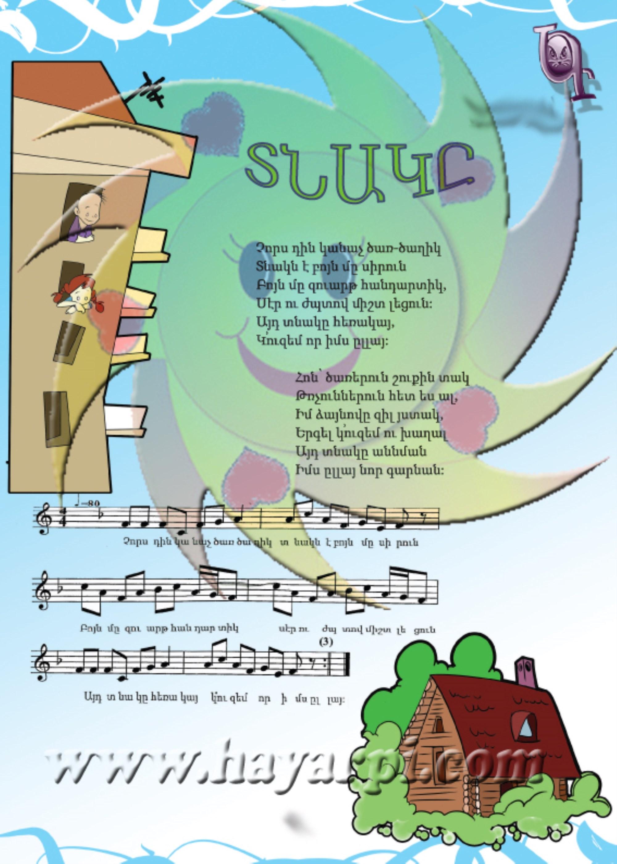 երգ13
