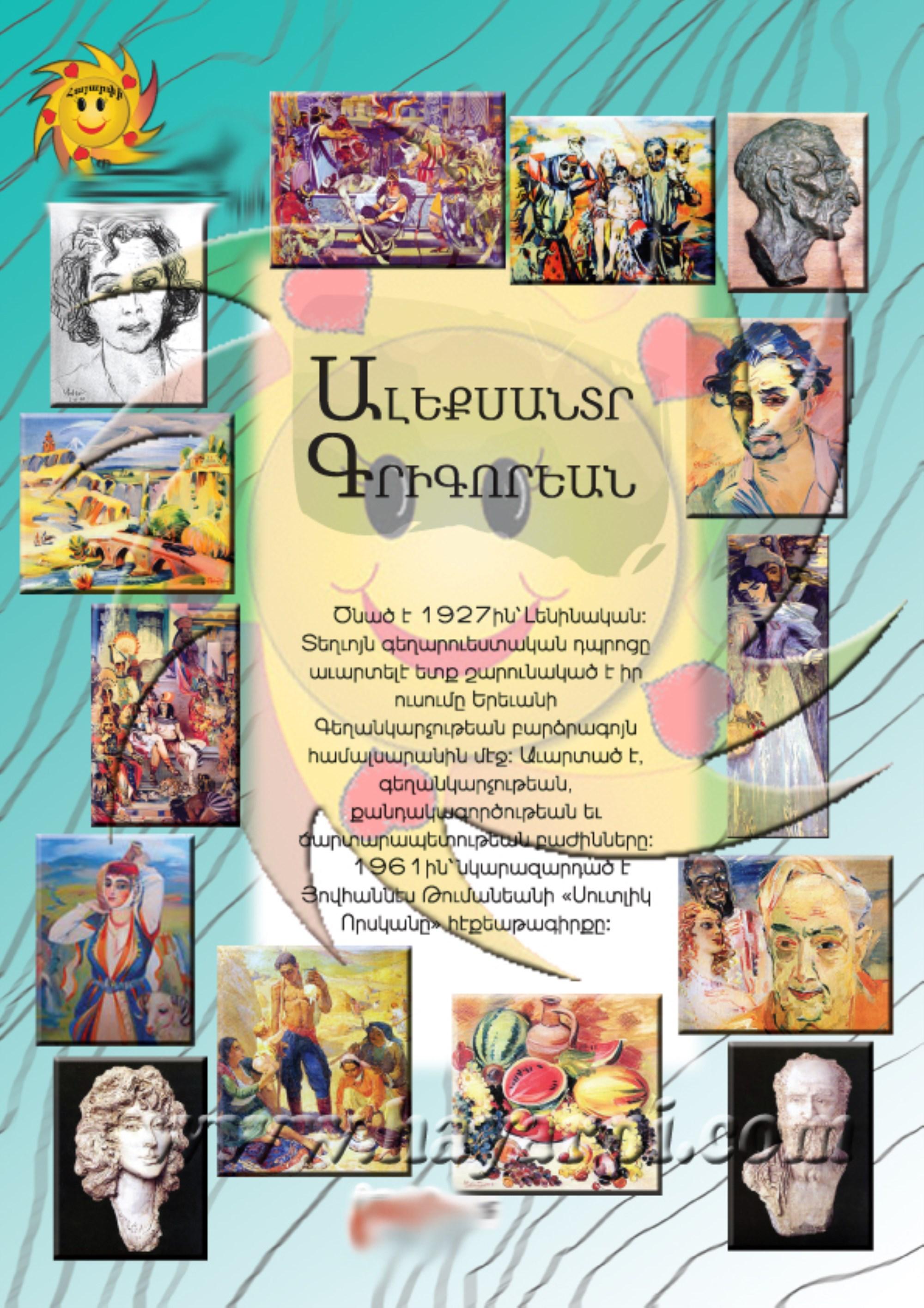 Aleksandr Krikoryan 1